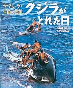 クジラがとれた日