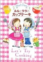 ルルとララのおかしやさん(1) ルルとララのカップケーキ