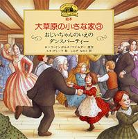 絵本・大草原の小さな家 おじいちゃんのいえのダンスパーティー