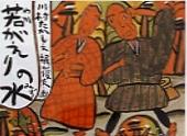 若がえりの水 日本の民話えほん