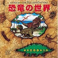 ヒサクニヒコの音のでる恐竜の世界