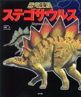 恐竜王国4 ステゴザウルス