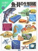 魚・貝の生態図鑑