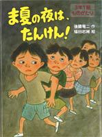 後藤竜二の3年1組ものがたり(3) ま夏の夜は、たんけん!