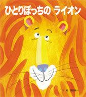 ひとりぼっちのライオン
