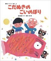 絵本名:こだぬきのこいのぼり 作:西本 鶏介/絵:長浜宏 出版社:佼成出版社