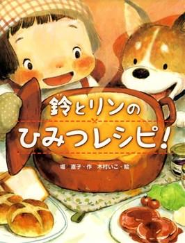 鈴とリンのひみつレシピ!