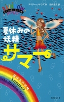 夏休みの妖精サマー