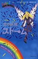 レインボーマジック13 雷の妖精ストーム