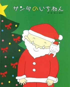 絵本名:サンタのいちねんトナカイのいちねん 作:きしら まゆこ/絵:きしら まゆこ 出版社:ひさかたチャイルド/チャイルド本社