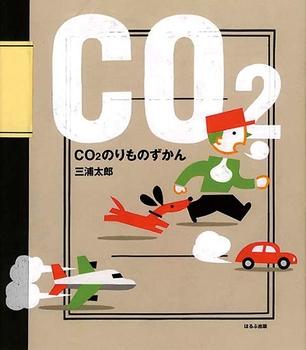 CO2のりものずかん