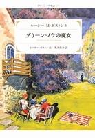 改訂新版 グリーン・ノウ物語 (5) グリーン・ノウの魔女