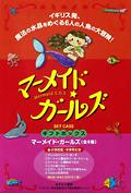 マーメイド・ガールズ1 (全6巻)ギフトボックス版