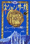 ネシャン・サーガ コンパクト版3 イエーヴォーの呪い