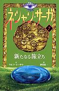 ネシャン・サーガ コンパクト版7 新たなる旅立ち