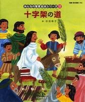 みんなの聖書絵本シリーズ 12 十字架の道
