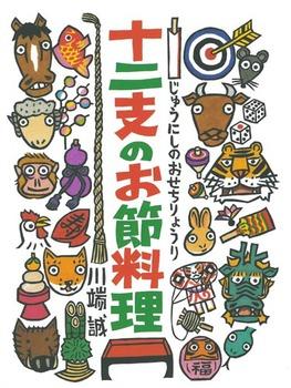 絵本名:十二支のお節料理 作:川端 誠