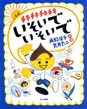 絵本名:チキチキチキチキいそいでいそいで 作:角野 栄子/絵:荒井 良二