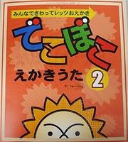 ユニバーサルデザイン絵本13 でこぼこえかきうた2