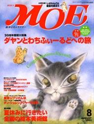 MOE 2003年8月号