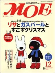MOE 2005年12月号