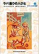 福音館文庫 ラバ通りの人びと  オリヴィエ少年の物語 1