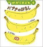 バナナの はなし