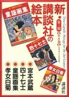 新・講談社の絵本 第三期 全4巻