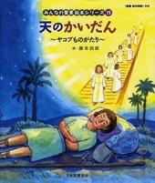 みんなの聖書絵本シリーズ 15 天のかいだん〜ヤコブものがたり〜
