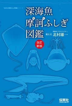 【改訂新版】 深海魚摩訶ふしぎ図鑑