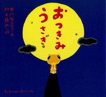 絵本名:おつきみうさぎ 作:中川ひろたか/絵:村上康成 出版社:童心社