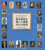 子どものうちから知っておきたい西洋美術を築いた画家20人の生涯