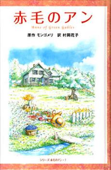 赤毛のアン(1) 赤毛のアン[図書館版]