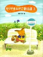 もりやまみやこ童話選 3