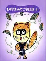 もりやまみやこ童話選 4