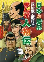 日本の歴史まんが人物伝 政治家・武将編