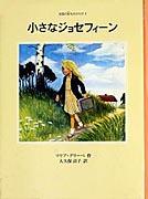 小さなジョセフィーン─北国の虹ものがたり・1─