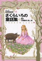 偕成社文庫 ラング世界童話全集 (11) さくらいろの童話集