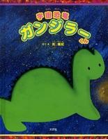 宇宙恐竜ガンジラーくん