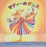 マディーのダンス