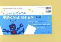 紙芝居 ハローはじめての英語KAMISHIBAI  全3巻