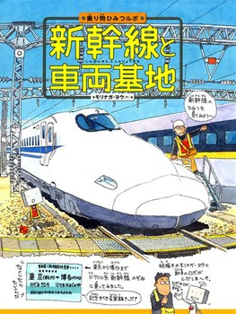 乗り物ひみつルポ (1) 新幹線と車両基地