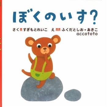 絵本名:ぼくのいす? 作:すぎもと れいこ/絵:accototo ふくだとしお+あきこ