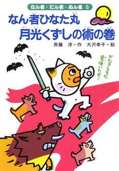 斉藤洋のなん者にん者ぬん者(5) なん者ひなた丸、月光くずしの術の巻