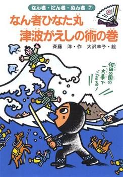 斉藤洋のなん者にん者ぬん者(7) なん者ひなた丸、津波がえしの術の巻