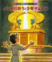 みんなの聖書絵本シリーズ 19 ハンナの祈りと少年サムエル