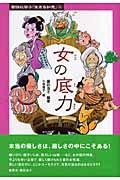 昔話に学ぶ「生きる知恵」4