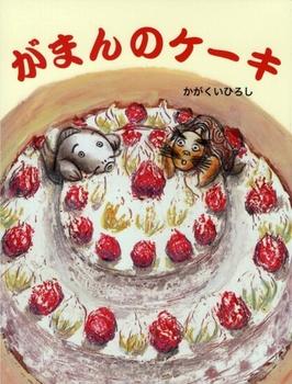 絵本名:がまんのケーキ 作:かがくい ひろし/絵:かがくい ひろし