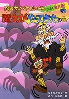 忍者サノスケじいさん わくわく旅日記(21) 魔女(まじょ)がやってきたの巻 佐賀の旅