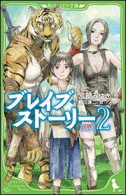 角川つばさ文庫 ブレイブ・ストーリー(2) 幻界